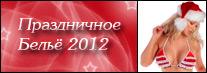 праздничное белье 2013-2014